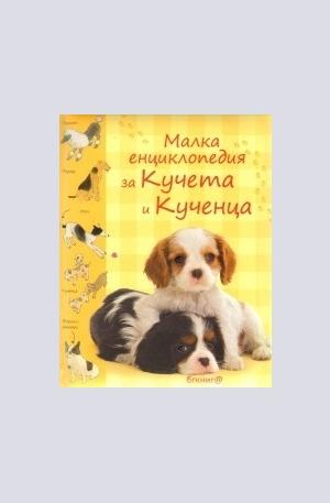 Книга - Малка енциклопедия за Кучета и Кученца