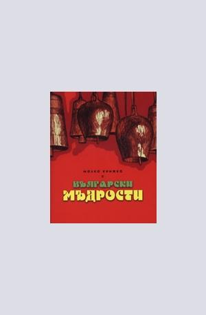 Книга - Малка книжка с Български мъдрости
