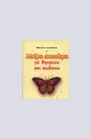Книга - Малка книжка с Мъдри отговори на въпроси от живота