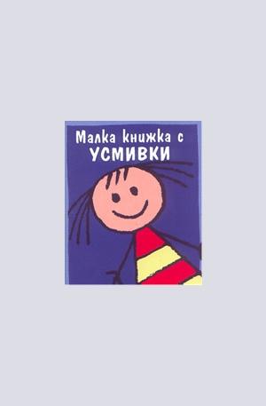 Книга - Малка книжка с усмивки