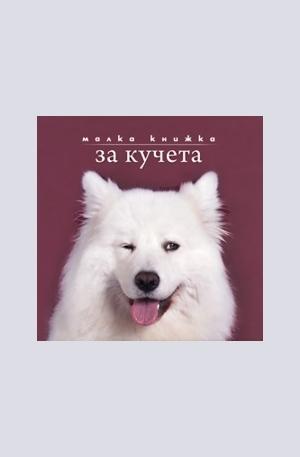 Книга - Малка книжка за кучета