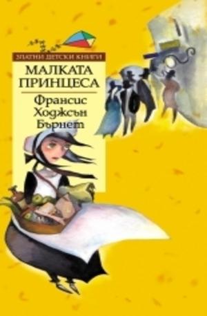 Книга - Малката принцеса
