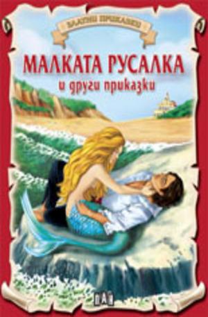Книга - Малката русалка и други приказки