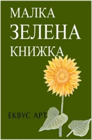 Книга - Малка зелена книжка