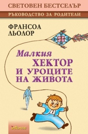 Книга - Малкия Хектор и уроците на Живота
