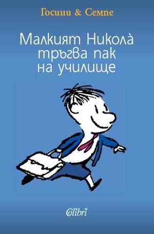 Книга - Малкият Никола тръгва пак на училище