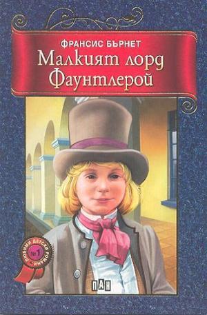 Книга - Малкият лорд Фаунтлерой