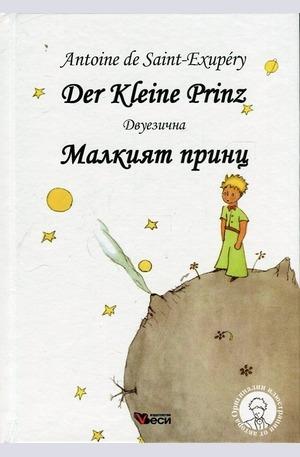 Книга - Малкият принц - Der Kleine Prinz