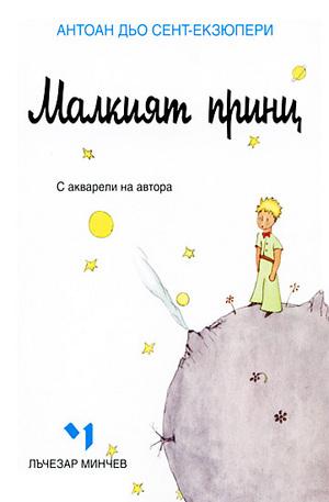 Книга - Малкият принц