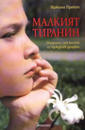 Книга - Малкият тиранин