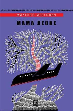 Книга - Мама Леоне