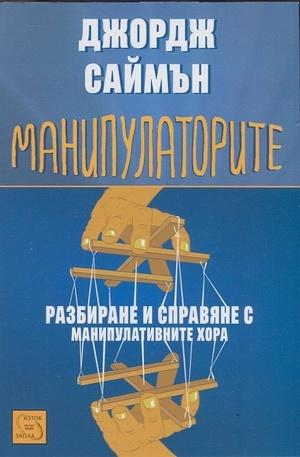 Книга - Манипулаторите. Разбиране и справяне с манипулативните хора
