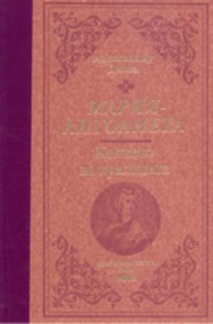 Книга - Мария Антоанета - Колието на кралицата
