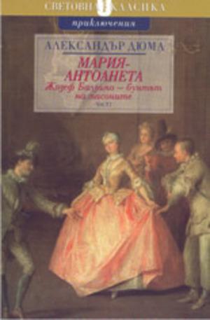 Книга - Мария Антоанета: Жозеф Балзамо - бунтът на масоните - част 1