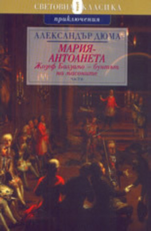 Книга - Мария Антоанета: Жозеф Балзамо - бунтът на масоните - част 2