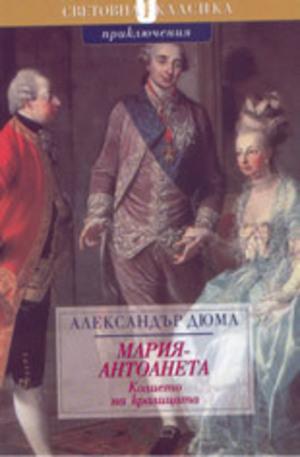 Книга - Мария Антоанета