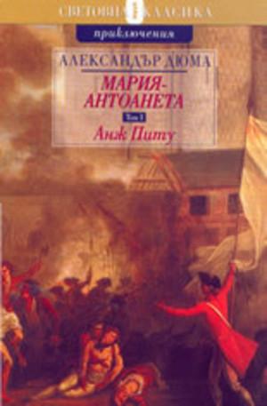 Книга - Мария Антоанета - том 1: Анж Питу