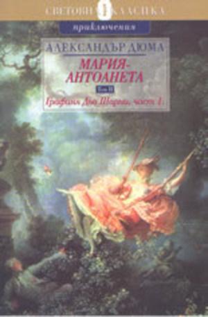 Книга - Мария Антоанета - том 2: Графиня дьо Шарни, част 1