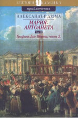 Книга - Мария Антоанета - том 3: Графиня Дьо Шарни, част 2