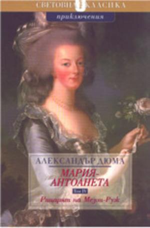 Книга - Мария Антоанета - том 4: Рицарят на Мезон-Руж