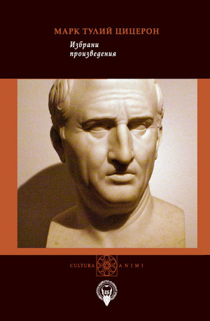 Книга - Марк Тулий Цицерон - Избрани произведения