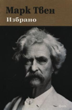 Книга - Марк Твен. Избрано