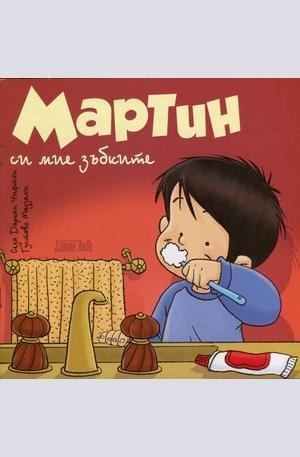 Книга - Мартин си мие зъбките