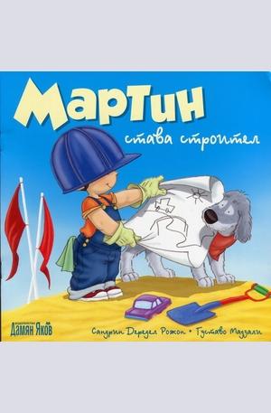 Книга - Мартин става строител
