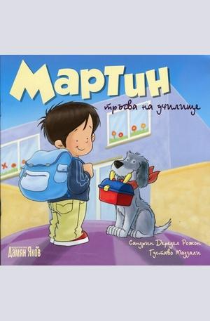 Книга - Мартин тръгва на училище