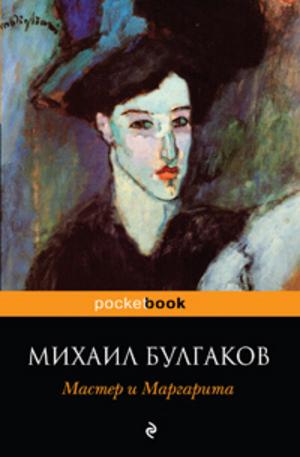 Книга - Мастер и Маргарита