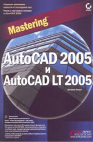 Книга - Mastering AutoCAD 2005 и AutoCAD LT 2005
