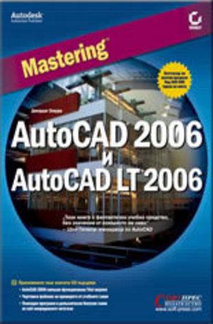 Книга - Mastering AutoCAD 2006 и AutoCAD LT 2006
