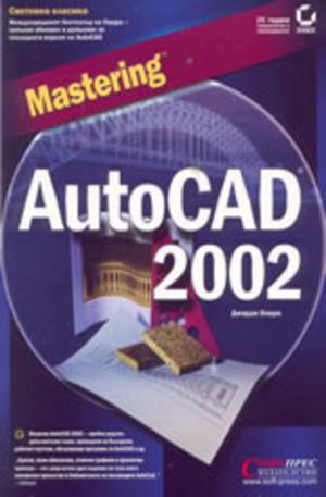 Книга - Mastering Autocad 2002