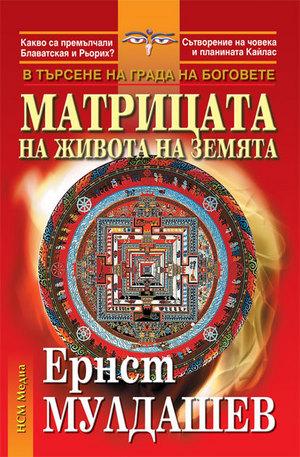 Книга - Матрицата на живота на Земята