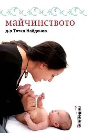 Книга - Майчинството