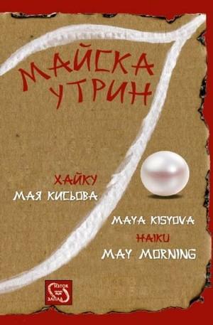 Книга - Майска утрин