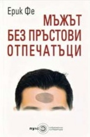 Книга - Мъжът без пръстови отпечатъци