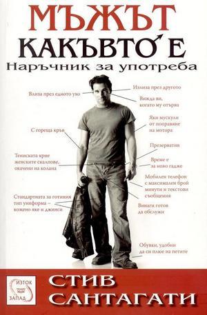 Книга - Мъжът какъвто е - наръчник за употреба