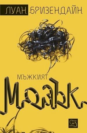 Книга - Мъжкият мозък