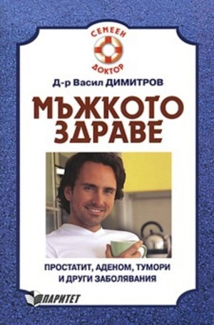Книга - Мъжкото здраве
