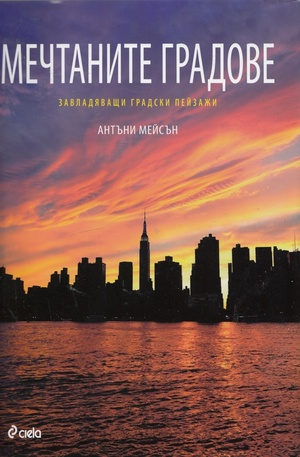 Книга - Мечтаните градове