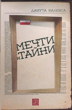 Книга - Мечти и тайни