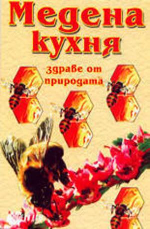 Книга - Медена кухня