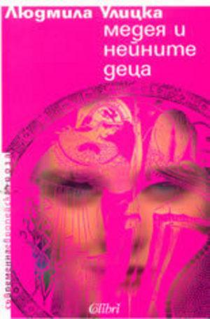 Книга - Медея и нейните деца