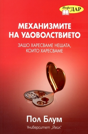Книга - Механизмите на удоволствието