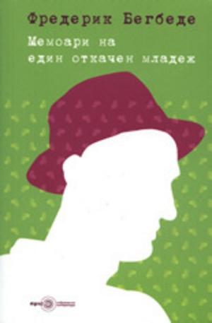 Книга - Мемоари на един откачен младеж