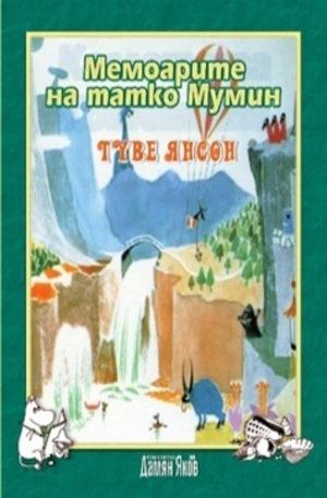 Книга - Мемоарите на татко Мумин