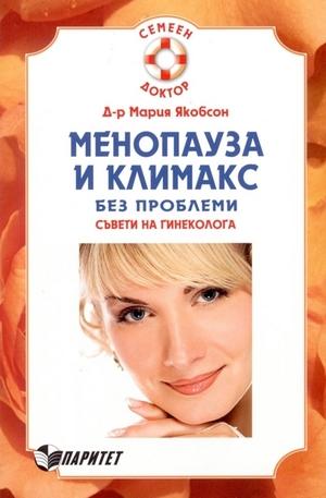 Книга - Менопауза и климакс без проблеми