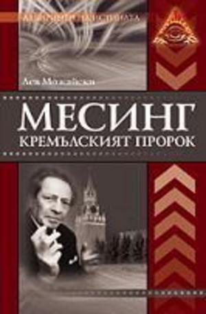 Книга - Месинг. Кремълският пророк