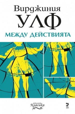 Книга - Между действията